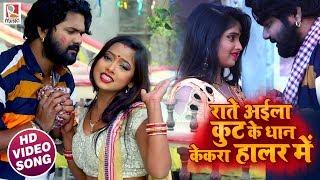 Samar Singh  - Raate Aaila Kut Ke Dhan Kekra Haalar Me - Bhojpuri Songs