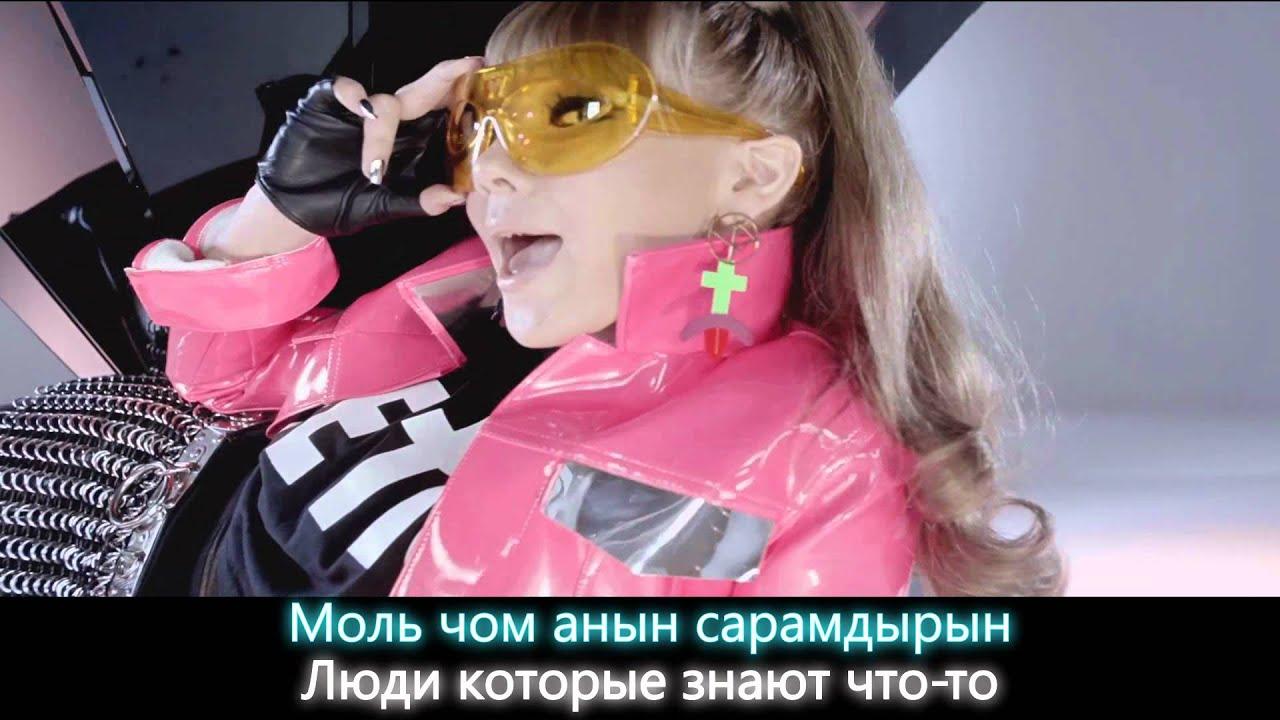 Emnily i am the best rus скачать