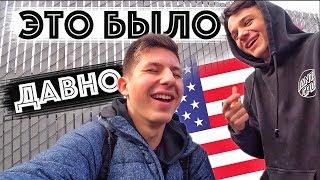 Америка 25 Лет Назад VS Америка Сейчас