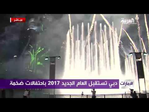 إحتفالات دبي بالعام الجديد 2017