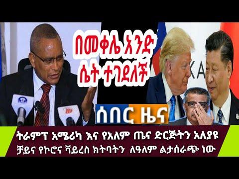Ethiopia: ሰበር ዜና – በመቀሌ አሳዛኝ ተግባር ተፈፀመ| ቻይና ክትባቱን ልታሰራጭ ነው|abel birhanu | zehabesha | ethio info