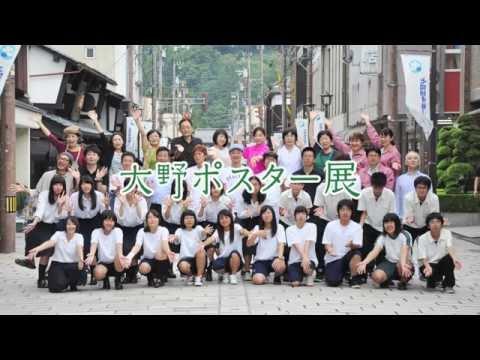 【地方創生】福井県大野市「大野ポスター展総選挙」投票結果発表