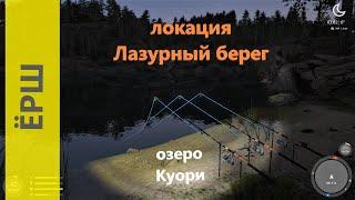 Русская рыбалка 4 озеро Куори Ёрш у базы