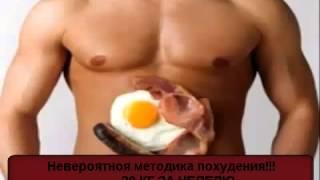 Для похудения живота, Хорошая методика диеты!!!  20 КГ ЗА НЕДЕЛЮ