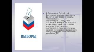 видео день молодого избирателя