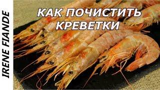 Лайфхак #4 Как очистить креветки
