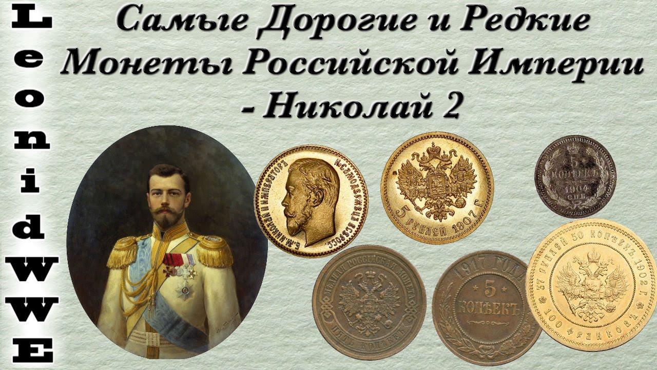 Редкие монеты николая 2 вятский монетный аукцион в кирове