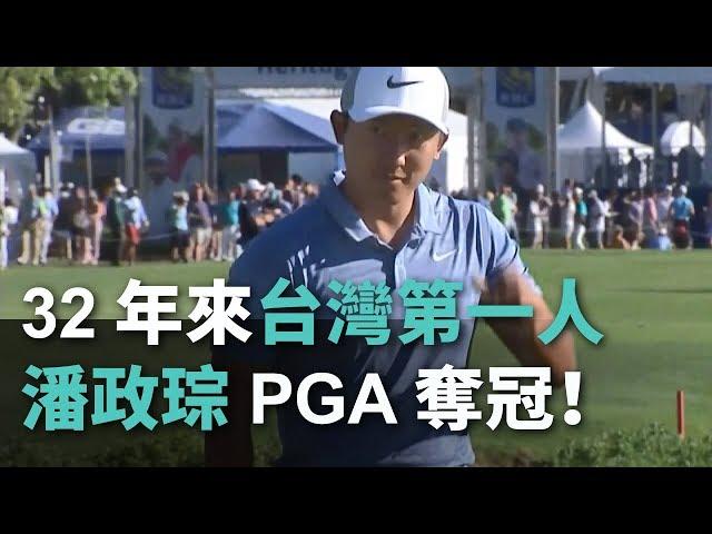 32年來台灣第一人 潘政琮PGA奪冠!【央廣新聞】