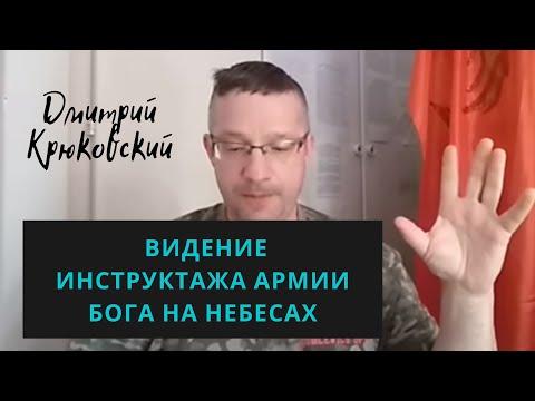 ВИДЕНИЕ ОБ ИНСТРУКТАЖЕ АРМИИ БОГА НА НЕБЕСАХ...Дмитрий Крюковский