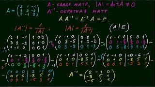 Обратная матрица #1