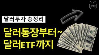 달러투자 총정리(외화예금, 외화적금통장, 외화적금, 미…