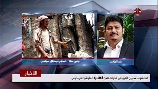 استشهاد مدنيين اثنين في قذيفة هاون أطلقتها المليشيا على حيس