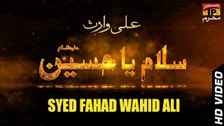 Salaam Ya Hussain | Syed Fahad Wahid Ali | Mirza Owais Baig