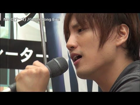 Cover Song Live(奏、レイニーブルー、最後の雨、LA・LA・LA LOVE SONG )/NA-O(ナーオ) [2013/11]