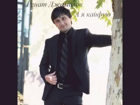 Ренат Джамилов, а я кайфую