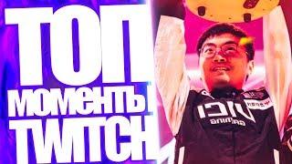 Топ Моменты с Twitch | Vici Gaming обыграла Virtus pro в Гранд финале DreamLeague Major 2019