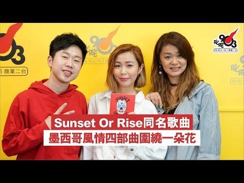 Sunset Or Rise同名歌曲 墨西哥風情四部曲圍繞一朵花