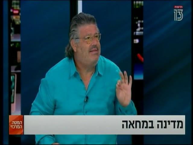 המטה המרכזי - ערוץ 13 / 25.07.20 / Hameta Hamerkazi Channel 13