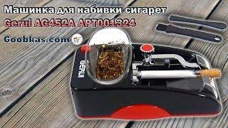 Машинка для Набивки Сигарет Gerui AG452A APT001324 Elektryczna Nabijarka Maszynka do Papierosw. Где можно Купить Машинку для Закрутки Сигарет