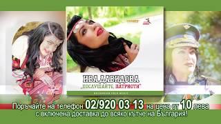 Ива Давидова с нов албум