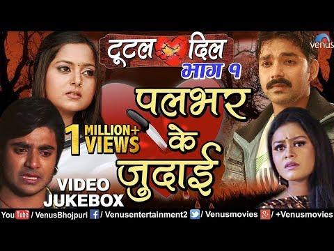 New Bhojpuri Sad Songs 2018 | Tutal Dil - Vol-1 | टुटल दिल | Palbhar Ke Judaai | VIDEO JUKEBOX