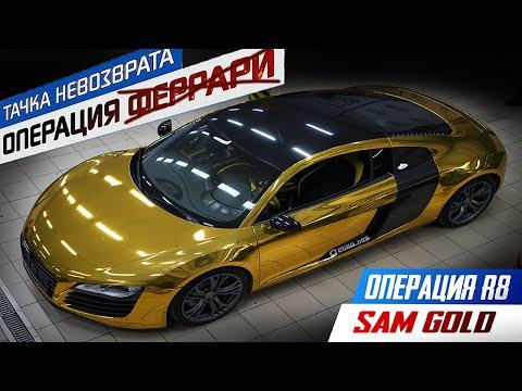 КУПИЛ AUDI R8 НА НОВЫЙ ГОД 2020 (СЕРИЯ 1 SAM GOLD)