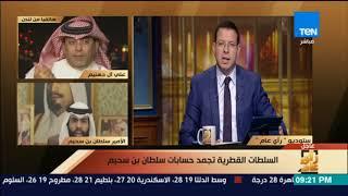 رأي عام - علي آل دهنيم: الشيخ سلطان آل سحيم موجود الآن خارج قطر