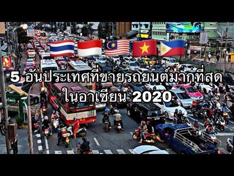 5 อันดับประเทศที่ขายรถยนต์ได้มากที่สุดในอาเซียนปี 2020 Top 5 countries car sales in Asean 2020