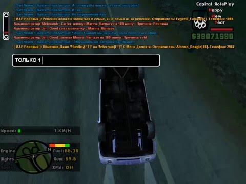 CLEO для самп (SAMP) 0.3.7 . GM CAR