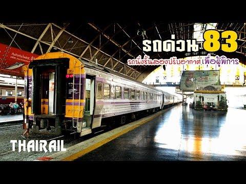 Thai Railway: Express Train No.83 from Bangkok to Surat Thani