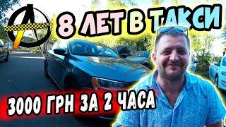 8 ЛЕТ в такси. Путь таксиста / Интервью (Киев 30.08.2020)
