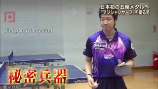 《乒乓球慢动作教学视频》第56集:水谷隼正手迷惑性逆旋转发球