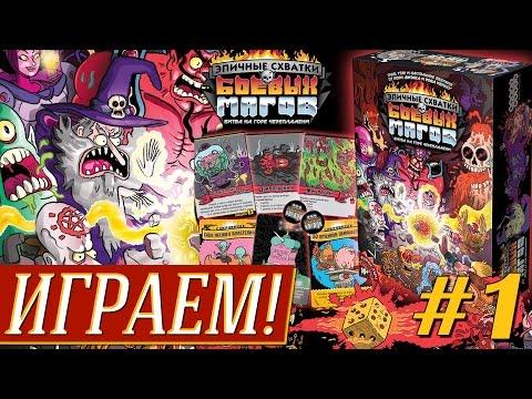Эпичные Схватки Боевых Магов #1 - ИГРАЕМ! на