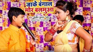"Sudhir Kumar ""Chhotu"" का सबसे जोरदार गाना 2018 - Jake Bangal Mor Balamua - Bhojpuri Songs"