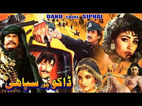 DAKU CHOR TE SIPAHI (1993) - SULTAN RAHi, SAIMA, NARGIS, IZHAR QAZI - OFFICIAL PAKISTANI MOVIE