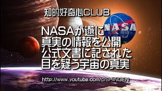 NASAが遂に真実の情報を公開! 公式文書に記された目を疑う宇宙の真実 323