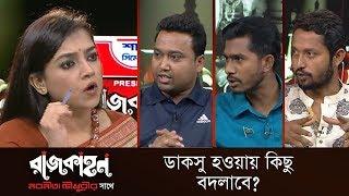 ডাকসু হওয়ায় কিছু বদলাবে? || রাজকাহন || Rajkahon 2 || DBC NEWS 24/03/19