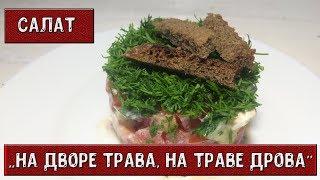 Салат из помидоров и огурцов \ На дворе трава, на траве дрова