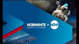 Новините на NOVA (23.03.2019 - централна емисия)