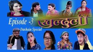 दशैं विशेष, खुल्दुली !  Episode 3, 15th October, 2018, Khulduli, New Comedy Serial