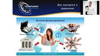 Законность Презентация CFI новый тренд   От МЕЧТЫ к РЕАЛЬНОСТИ