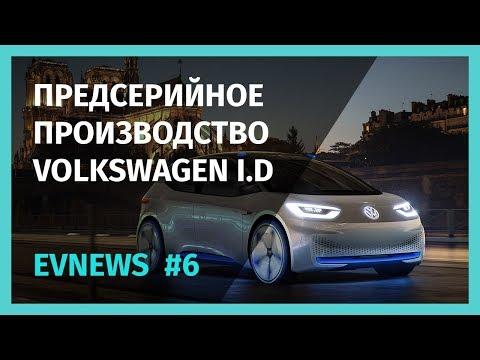 EV Future Новостной дайджест №6 [16.03.2018–21.03.2018]