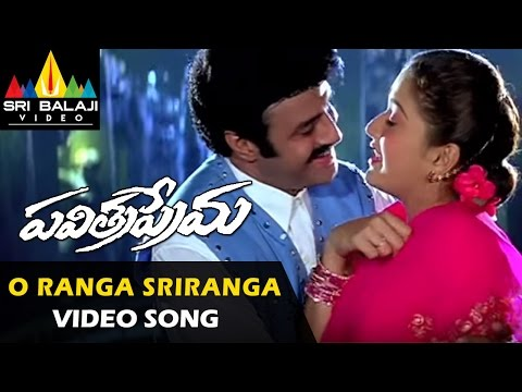 Pavitra Prema Songs | O Ranga Video Song | Balakrishna, Laila, Roshini | Sri Balaji Video