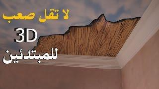 اسهل طريقة لتعلم رسم ثلاثي الابعاد سقف على شكل خشب مكسر