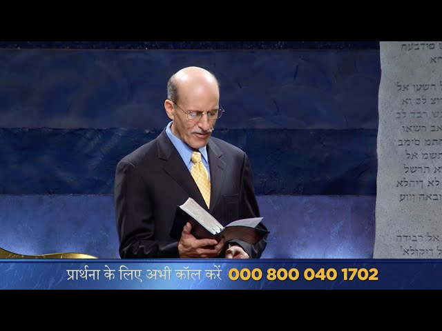 Adultery - Loyalty and Love in HINDI By Pastor Doug Batchelor