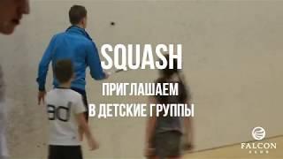 Squash Kids / Falcon Club Tennis and Squash Academy
