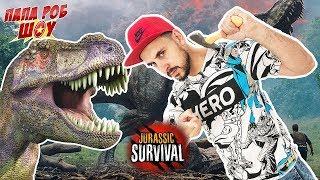 Папа Роб обзор приложения Jurassic Survival