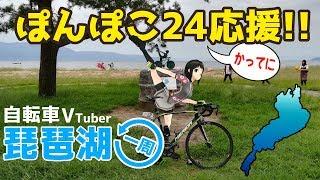 【勝手に応援】自転車が琵琶湖一周【ぽんぽこ24】