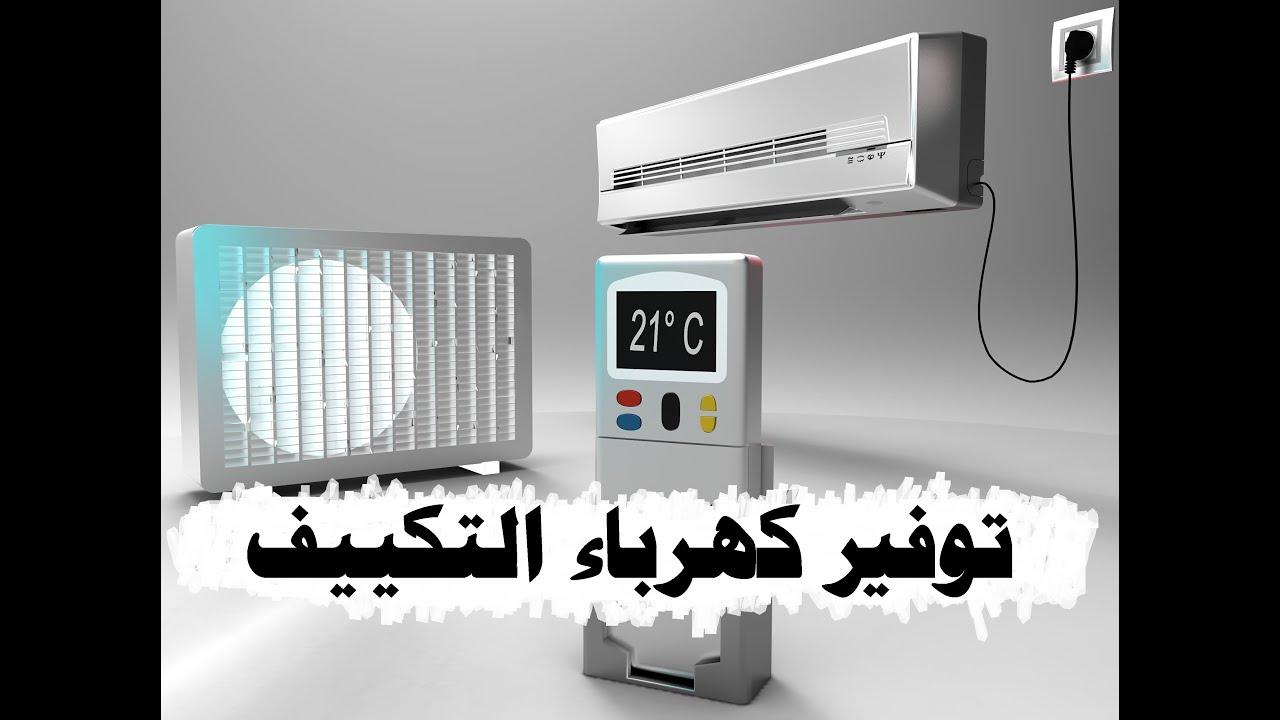 خدع بسيطه لتوفير كهرباء التكييف والحفاظ عليه Safe Money Of The Electric Bill بيتك مع رنا Youtube