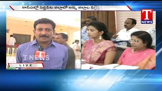 Live Report | TS All Districts Collectors to Visit Siddipet District | TNews live Telugu